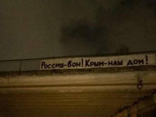 Россия – прочь: в Симферополе вывесили баннер с призывом к оккупантам убраться из Крыма