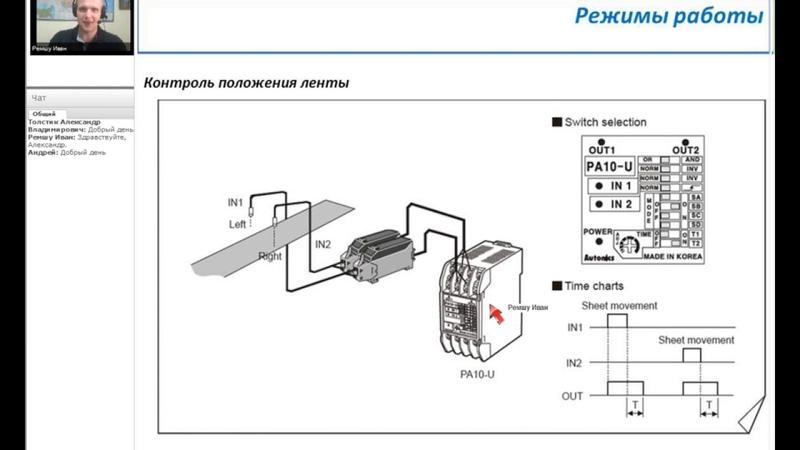 2016 11 25 запись вебинара Контроллеры датчиков Autonics PA 10,PA 12