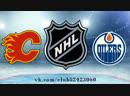 Calgary Flames vs Edmonton Oilers| 09.12.2018 | NHL Regular Season 2018-2019