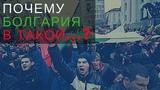 Русофобия и Предательство. Отчего Болгария в такой ж... (aftershock.news)