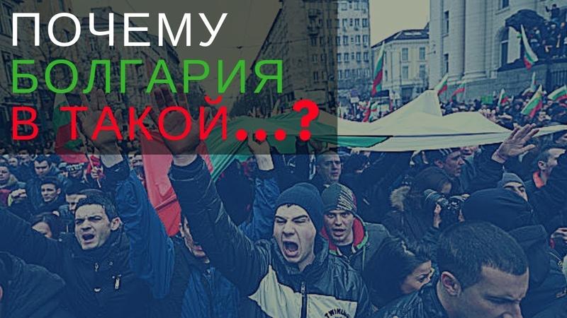 Русофобия и Предательство. Отчего Болгария в такой ж...? (aftershock.news)