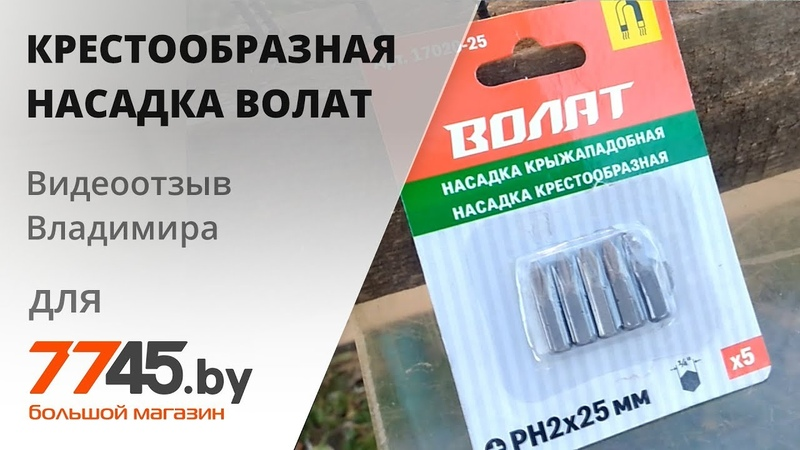 Насадка крестообразная PH2 Волат Видеоотзыв (обзор) Владимира