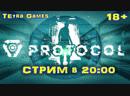 Protocol Вторая серия ► СТРИМ в 20 00