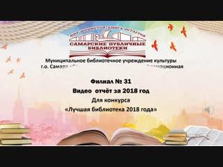 Ролик филиала № 31 для конкурса Лучшая библиотека