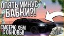 ОПЯТЬ МИНУС БАБКИ СМОТРЮ Х5М С ОБНОВЫ D В CRMP GTARP