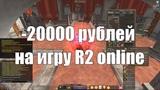 Как потерять 20000 рублей на игру R2 online за 1 минуту. р2 онлайн арена сервер хаос