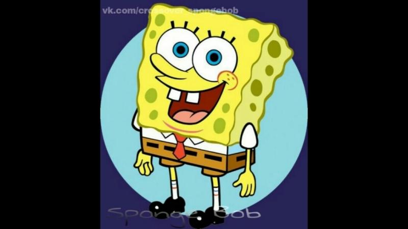Sponge Bob °♪° Спанч Боб