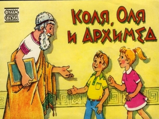 Коля, Оля и Архимед ( СССР 1972 год ) HD