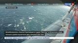 Новости на Россия 24 Два самолета Бе-200 возобновили поиски судна