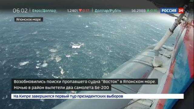 Новости на Россия 24 • Два самолета Бе-200 возобновили поиски судна Восток, пропавшего в Японском море