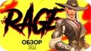 RAGE ОБЗОР 12 Эш Лучший гайд на Эш в Overwatch