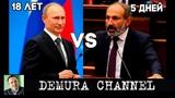 10 ШОК! Пашинян в Армении за неделю сделал больше полезного, чем Путин в России за 18 лет ГРУ