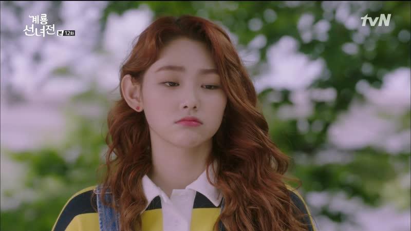 181211 Tale of Gyeryong Fairy Episode 12 Mina Cut