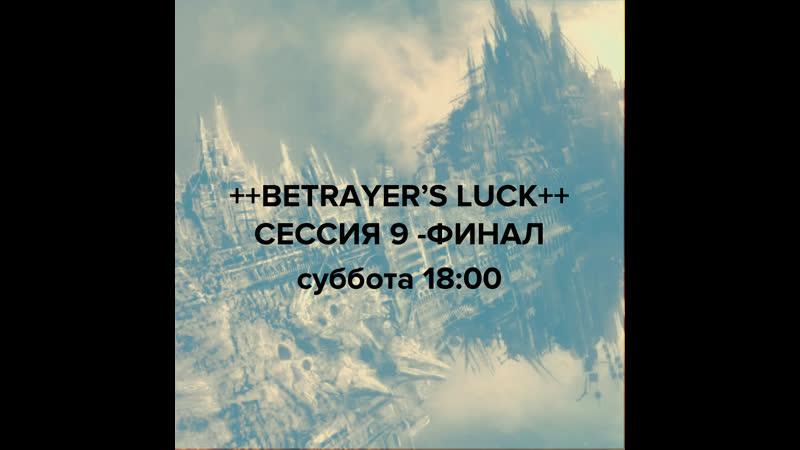 Betrayer's Luck ФИНАЛ