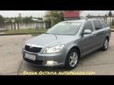 Skoda Octavia 2013 р в наявності | Ковель