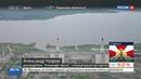 Новости на Россия 24 Закрывать Игналинскую АЭС Литве помогают российские специалисты