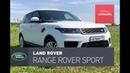 LR Range Rover Sport 2018 Характеристики или понты