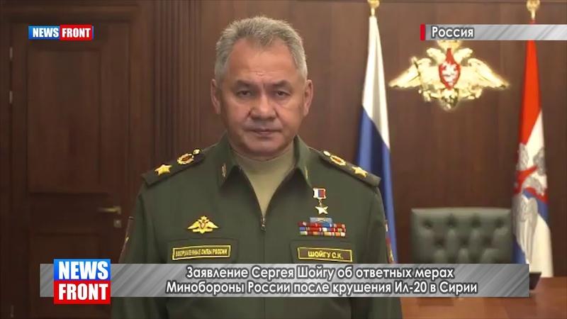 Сергей Шойгу озвучил меры, которые будут приняты для ответа на гибель Ил-20 в Сирии