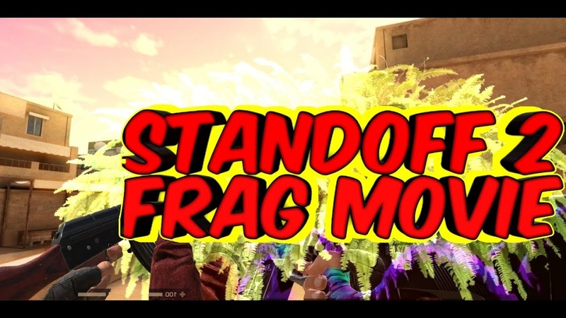 Новая нарезка по STANDOFF 2 ЭПИК МОМЕНТЫ Frag Movie 3