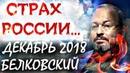 Станислав Белковский Вы послушайте ЭТОТ уникальный эфир декабрь 2018 последнее инт Белковский