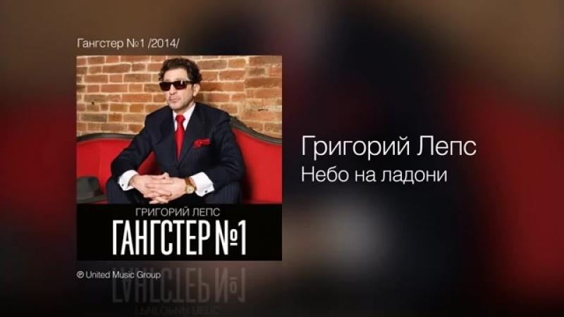 Григорий Лепс - Небо на ладони (Гангстер №1)