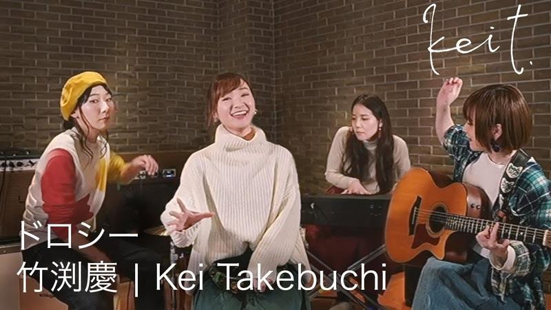 竹渕慶 - ドロシー(From Play.Goose 2)