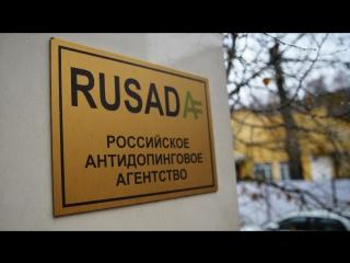 США и Британия в ярости от решения ВАДА восстановить РУСАДА. Важнейшая спортивная победа России.