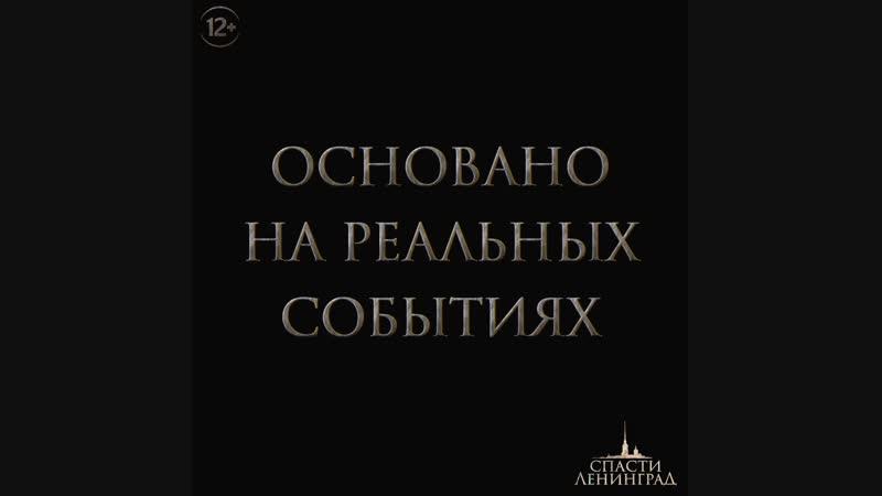 Спасти Ленинград - с 31 января в кинотеатре имени Шакена Айманова