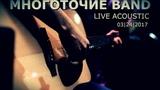 Многоточие Band (Live Acoustic, full concert, Glastonberry Pub 240317)