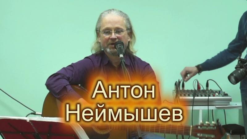 Антон Неймышев квартирник 06 03 18 Школа рока