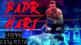 БАДР ХАРИ - Ночь п#здюлей на K-1 WGP 2008 Final Badr Hari