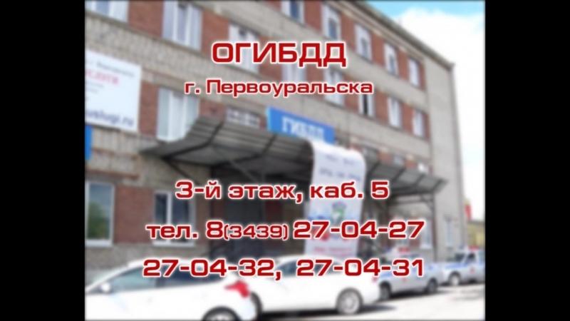 Приём на службу в ГИБДД г.Первоуральска