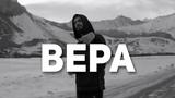 Miyagi &amp Эндшпиль - Вера Веру не дам ft. Рем Дигга (Премьера клипа 2019) Русский РЭП