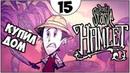 ПРИКУПИЛ ОСОБНЯК В ЦЕНТРЕ ГОРОДА ► Don't starve: Hamlet 15