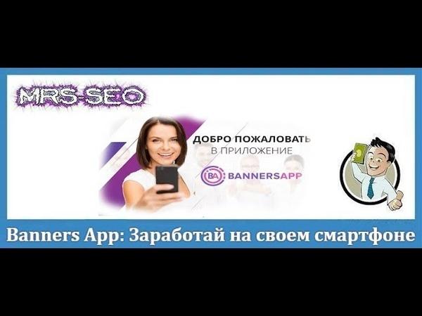 ПрезинтацияBanners App Заработай 20$ в месяц на телефоне!