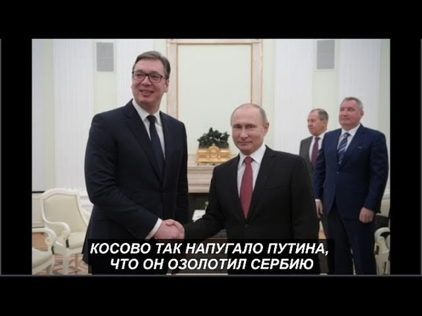 Косово так напугало Путина, что он озолотил Сербию. № 1035