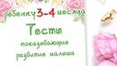 Ребенку 3 4 месяца Тесты на развитие малыша Доктор Краснова