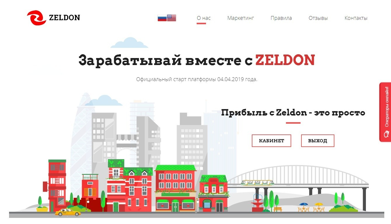 Постер к новости Zeldon