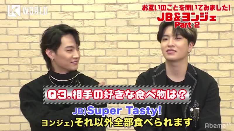 [AbemaTV] 190123 Вопросы друг о друге: JB и Youngjae Part 2