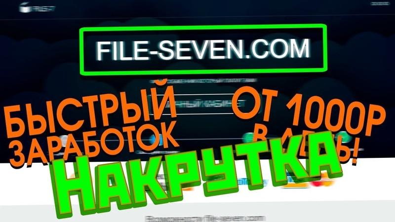 Накрутка! 50 рублей за 30 СЕКУНД! Накрутка скачиваний, File-7