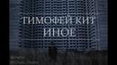 Тимофей Кит Иное