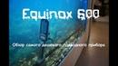 Equinox 600 обзор самого дешевого подводного прибора/ МДРегион в Казахстане