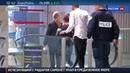 Новости на Россия 24 • В аэропорт Парижа съезжаются родственники пропавшего А320