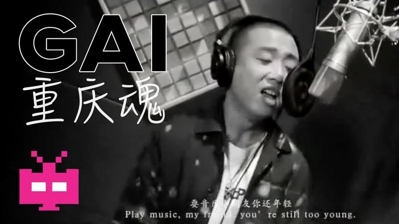 GAI 🔥重庆魂 🔥【 一条叫招财的鱼 】 主题曲 MV 🎬