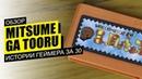 Mitsume ga Tooru Обзор Истории геймера за 30