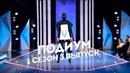 Подиум 1 сезон 3 выпуск Победитель станет сотрудничать с брендом Faberlic Фаберлик