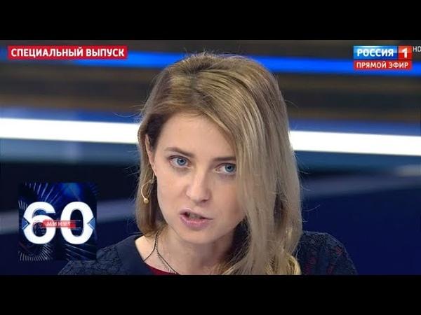 Наталья Поклонская о выборе имен для аэропортов Я сказала правду А она не всегда нравится