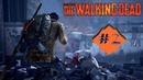 Один в поле не воин ► Overkill's The Walking Dead • прохождение 2