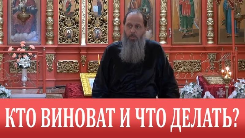 Кто виноват и что делать (базовая проповедь от 14.09.2013 г.)