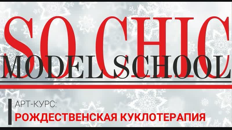 Арт-курс в Школе моделей SO CHIC рождественская куклотерапия